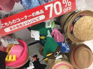 西松屋、名古屋シャンピア