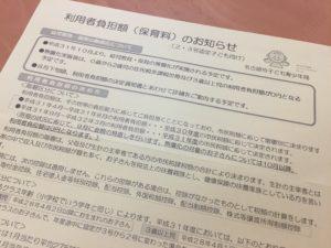 名古屋市保育料負担額決定のお知らせ